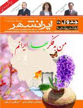 ماهنامه فرهنگی، سیاسی، هنری، اجتماعی ایرانشهر - شماره 16: Iranshahr monthly cultural, political & social magazine (16)