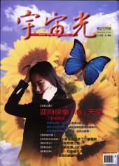 宇宙光雜誌330期: 迎向快樂「心天堂」-瞭解憂鬱症