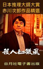 殺人如微風: 日本推理小說賞