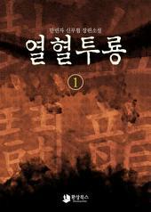 [무료] 열혈투룡 1: 천붕지통