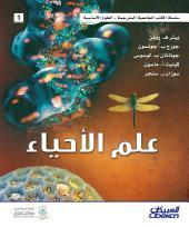 علم الأحياء: biology