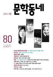 계간 문학동네 2014년 가을호 통권 80호