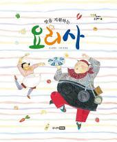 맛을 지휘하는 요리사 (02권)