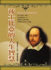 莎士比亞的人生智慧: 德威文化397
