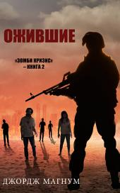 Ожившие («Зомби кризис» -- Книга 2)