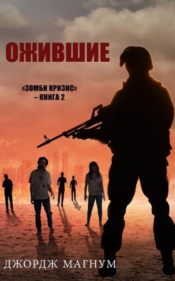 [PDF] Ожившие («Зомби кризис» -- Книга 2) Book - Джордж ...