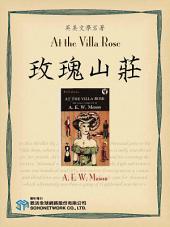 At the Villa Rose (玫瑰山莊)