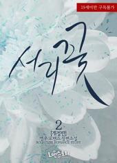 서리꽃 2 (개정판) (완결)