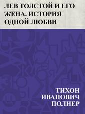 Лев Толстой и его жена. История одной любви: (Клочки воспоминаний)
