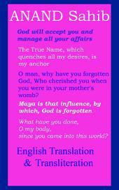 Anand Sahib - English Translation & Transliteration: Sikhism