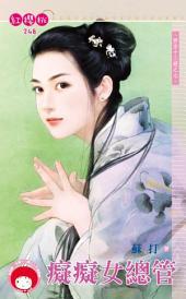 癡癡女總管~西京十三絕之七《限》: 禾馬文化紅櫻桃系列245