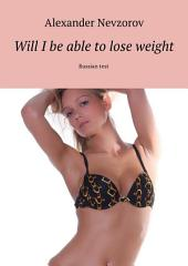 Will I be able to lose weight. Russian test