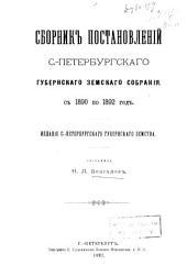 Сборник постановлений С.-Петербургскаго губернскаго земскаго собрания с 1890 по 1892 год