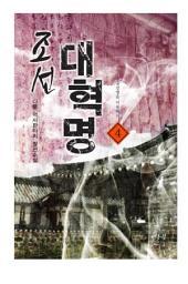 조선대혁명 4