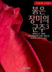 붉은 장미의 군주 3