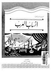 أنساب العرب لسمير قطب