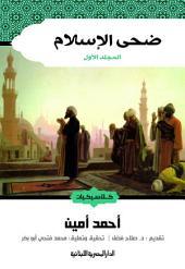 ضحي الإسلام: المجلد الأول