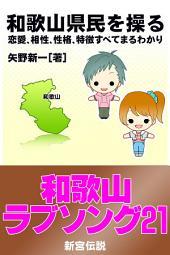 和歌山県民を操る: 恋愛、相性、性格、特徴すべてまるわかり