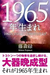 1965年(2月4日〜1966年2月3日)生まれの人の運勢