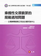 乘機性交猥褻罪的規範適用問題: 以精神障礙者之性自主權利為中心