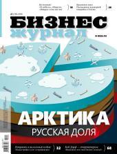 Бизнес-журнал, 2014/05
