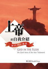 上帝的自我介紹: 新約中的福音