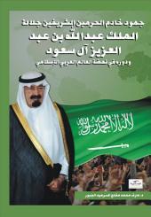 جهود خادم الحرمين الشريفين جلالة الملك عبد الله بن عبد العزيز آل سعود ودوره في نهضة العالم العربي الإسلامي