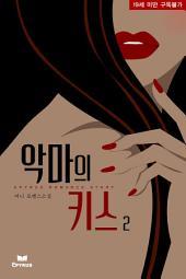 악마의 키스 2(완결)