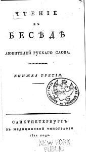 Чтеніе в Бесѣдѣ любителей рускаго слова: Том 3