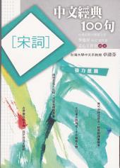中文經典100句: 宋詞