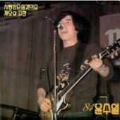[드럼악보]떠나지마-윤수일: `84 윤수일(1984.03) 앨범에 수록된 드럼악보