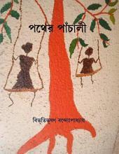 পথের পাঁচালী (Bengali)