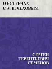 О встречах с А. П. Чеховым