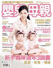 嬰兒與母親 01月號/ 2017 第483期 郭惠妮:雙喜臨門.幸福加倍