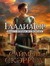 Гладиатор.: Борьба за свободу. Книга 1