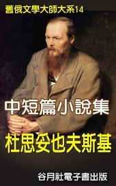 杜斯妥也夫斯基中短篇小說集: 舊俄文學大師大系-杜斯妥也夫斯基