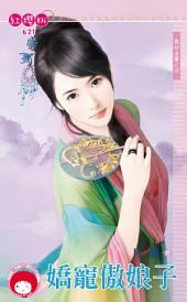 嬌寵傲娘子~義結金蘭之四《限》: 禾馬文化紅櫻桃系列618
