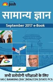 General Knowledge September 2017 e-Book Hindi