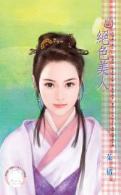 絕色美人~石湖美人情之一《限》: 禾馬文化甜蜜口袋系列616