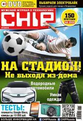 CHIP. Журнал информационных технологий: Выпуски 7-2014