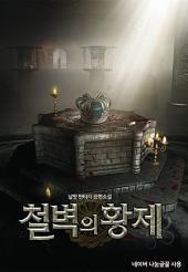 [세트] 철벽의 황제 (전5권/완결)