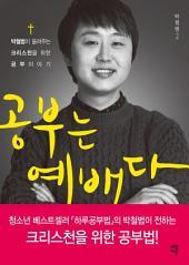 공부는 예배다: 박철범이 들려주는 크리스천을 위한 공부 이야기