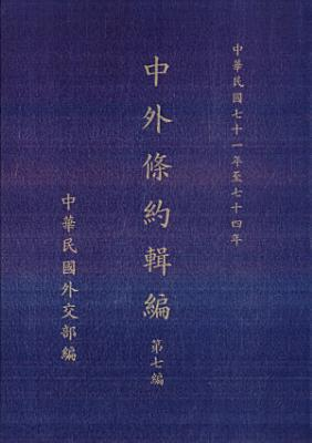 Treaties Between the Republic of China and Foreign States Volume Vii  1982 1985  PDF