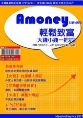 Amoney財經e周刊: 第224期