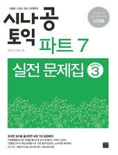 시나공 토익 파트 7 실전 문제집 시즌 3(12회분)