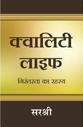 Quality Life: Nirantarta Ka Rahasya