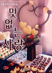 [세트] 맛없는 사랑 (전4권/완결)