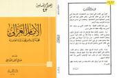 سلسة اعلام المسلمين - دار القلم - الغزالي