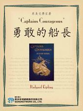 Captains Courageous_ (勇敢的船長