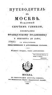 Путеводитель в Москвѣ